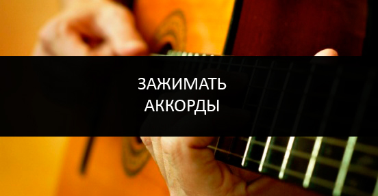 Зажимать аккорды
