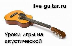 Акустическая гитара уроки.