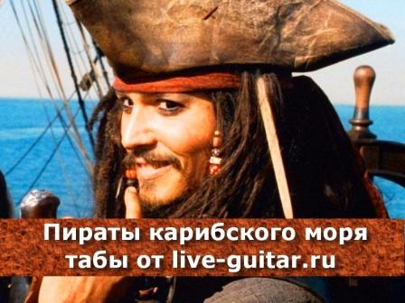 Пираты карибского моря табы для гитары