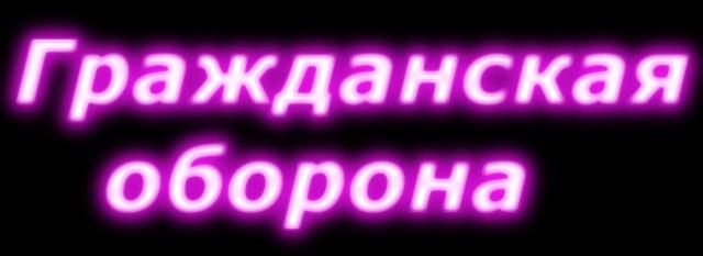 гражданская оборона ГрОб - логотип