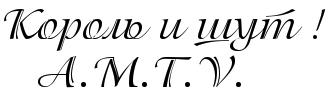 Король и Шут - A.M.T.V аккорды