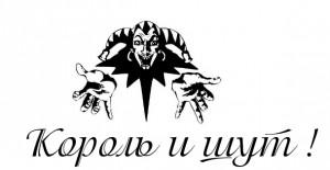 Король и Шут аккорды от live-guitar.ru