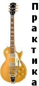 Уроки гитары. Практика.