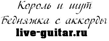 Король и шут – Бедняжка с аккорды. live-guitar.ru