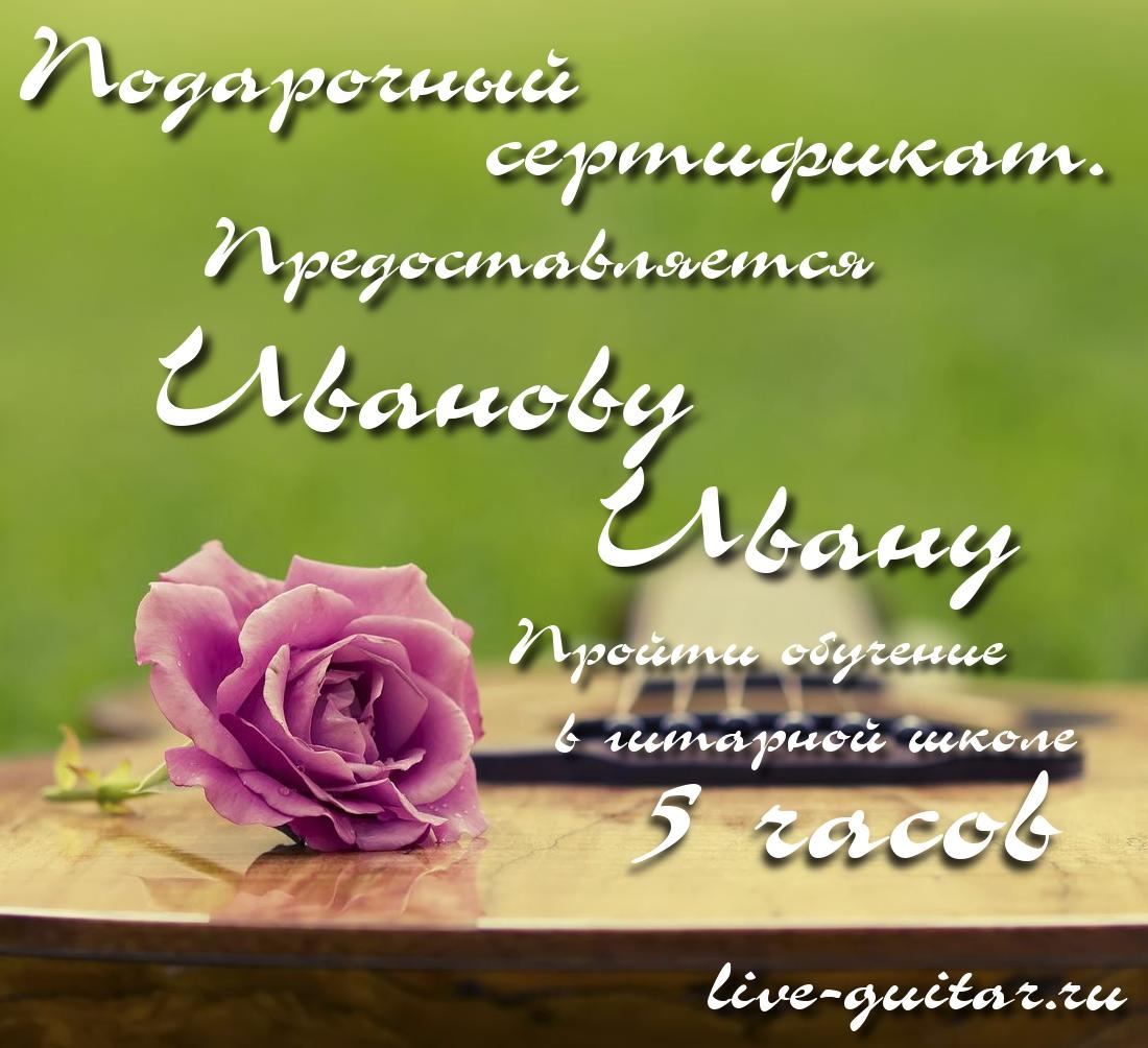 подарочный сертификат к 8 матра от live-guitar.ru
