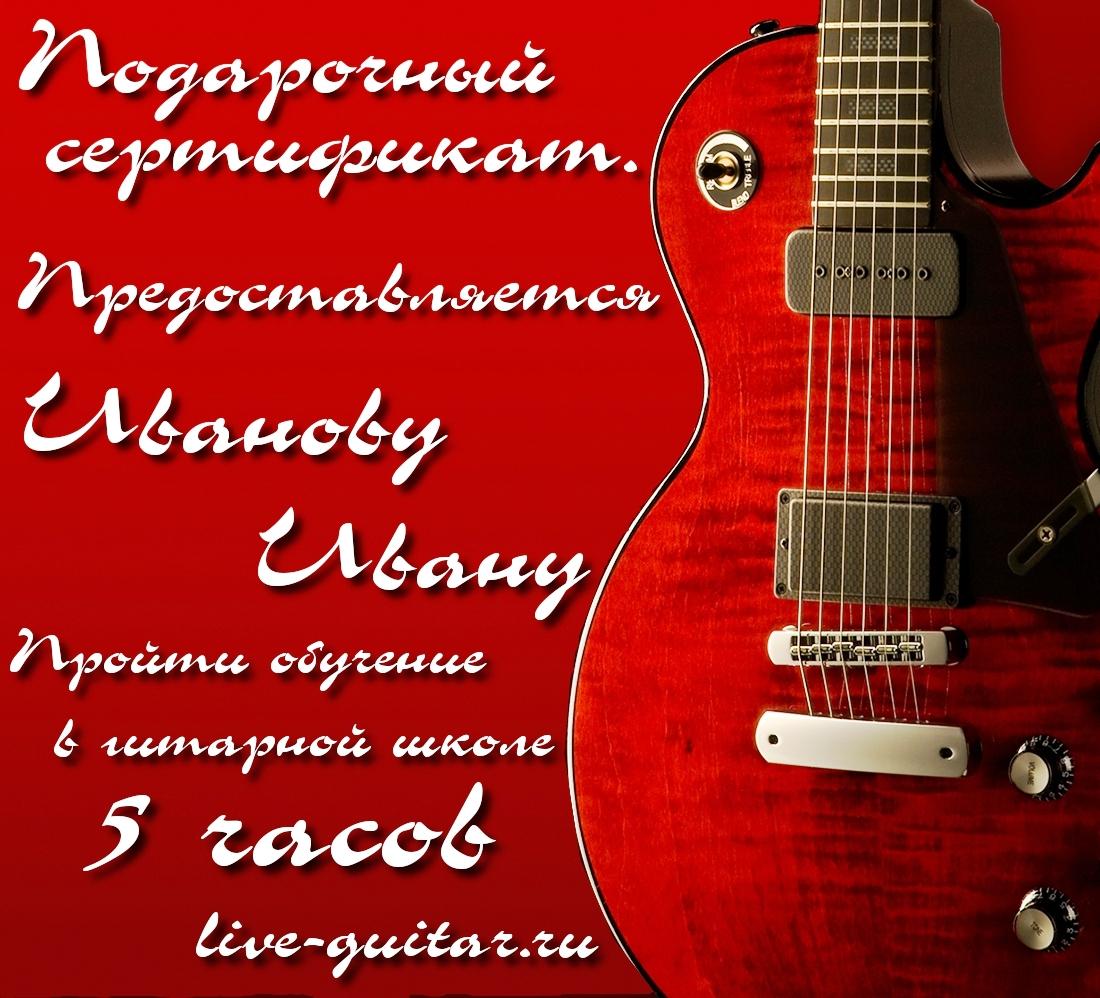 подарочный сертификат от live-guitar.ru