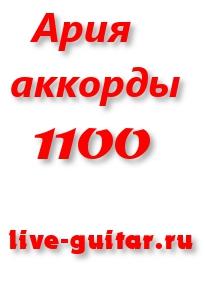 Ария - 1100 (Тысяча сто)