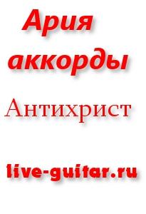 Ария - Антихрист - аккорды
