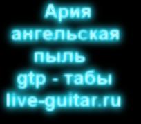 ария ангельская пыль gtp, табы (live-guitar.ru)
