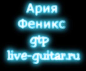 ария феникс gtp, табы live-guitar.ru