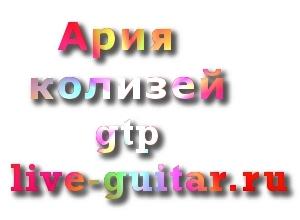ария колизей gtp, табы live-guitar.ru