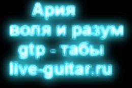 ария воля и разум gtp, табы (live-guitar.ru)