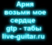 ария возьми мое сердце gtp, табы (live-guitar.ru)