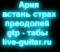 ария встань страх преодолей gtp, тыбы live-guitar.ru