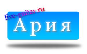Ария табы gtp