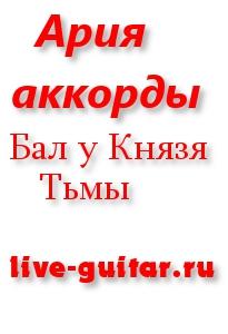 Ария - Бал у Князя Тьмы  - аккорды