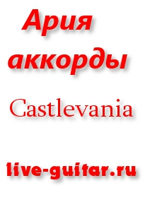 Ария - Castlevania (Кастельвания)