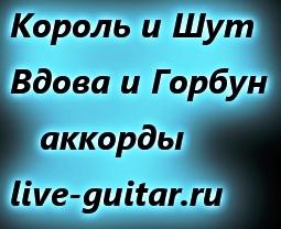 Король и Шут - Вдова и Горбун аккорды live-guitar.ru