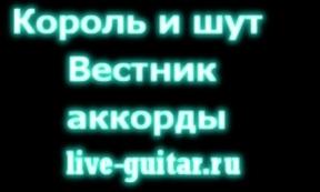 Король и Шут - Вестник аккорды. live-guitar.ru