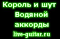 Король и Шут - Водяной аккорды. live-guitar.ru