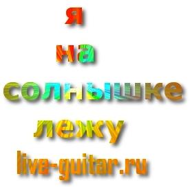 я на солнышке лежу live-guitar.ru