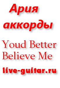 Ария - You'd Better Believe Me
