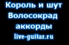 Король и Шут Волосокрад аккорды
