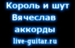 Король и Шут Вячеслав аккорды