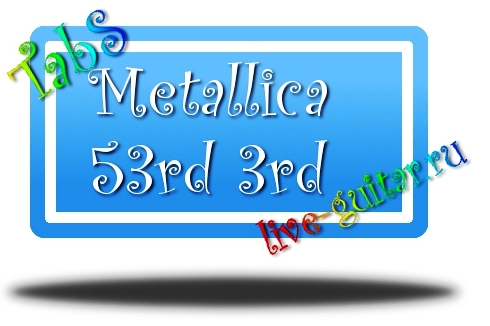 metallica 53rd 3rd табы
