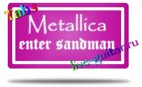 metallica enter sandman табы
