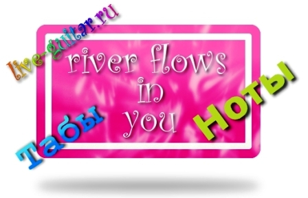 River flows in you ноты