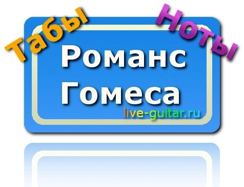 Романс Гомеса на гитаре