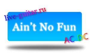 ACDC Ain't No Fun gtp табы