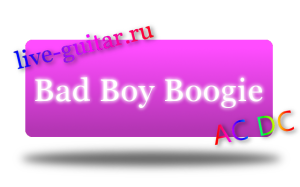 ACDC Bad Boy Boogie табы